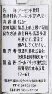 筑波乳業 無添加濃いアーモンドミルク 原料